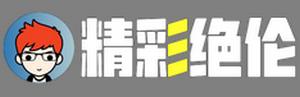 精彩绝伦-AvBoss论坛  |  www.qinzhaolun.cn 覃兆伦